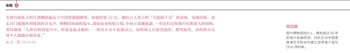 海航集團中國航空雲端雜誌專訪
