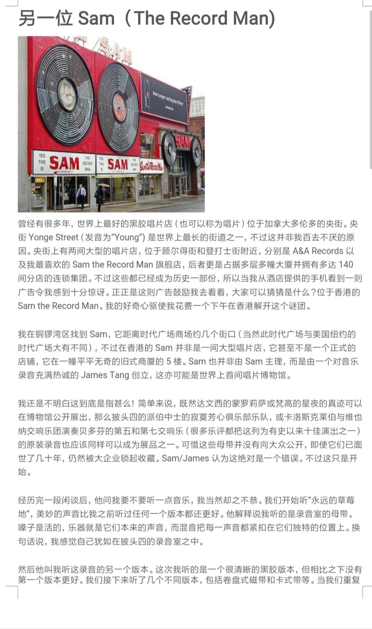 摘录自美国纽约时报和芝加哥太阳报专栏作家的[特袭]评论。https://diginsider.com/…/11/11/the-other-sam-the-record-man/