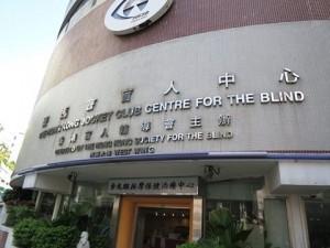 香港盲人辅导会圣诞联欢 2015
