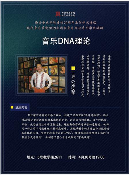 全國排名第四的[西安音樂學院]開辦音樂dna講座