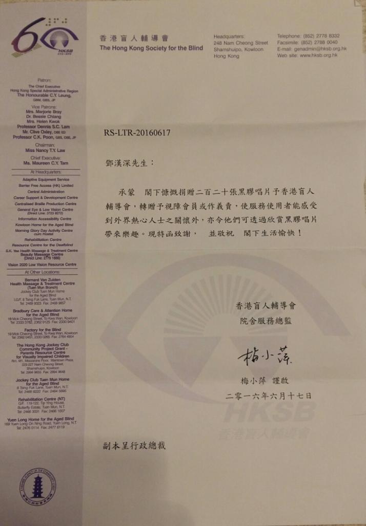 record donation receipt
